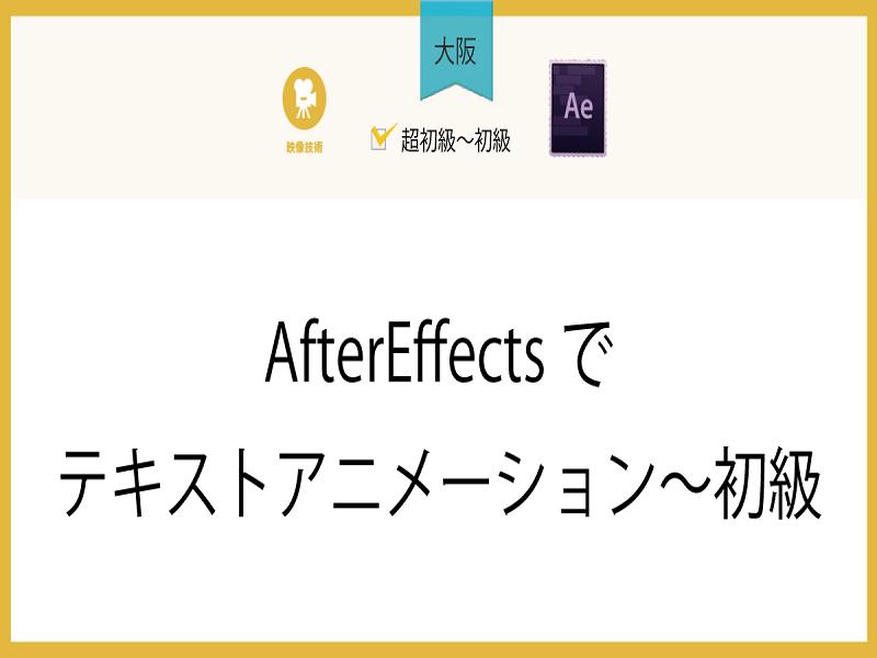 【大阪】AfterEffectsでテキストアニメーション~初級の画像