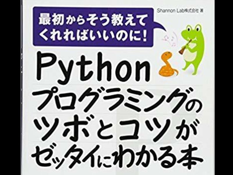 一日でわかるpython基礎 【大学数学 1から理解する最短ルートの画像