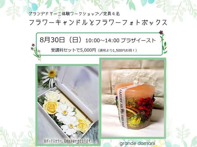 【ヴァンサンカン掲載記念】キャンドルとフォトボックスのセット!の画像