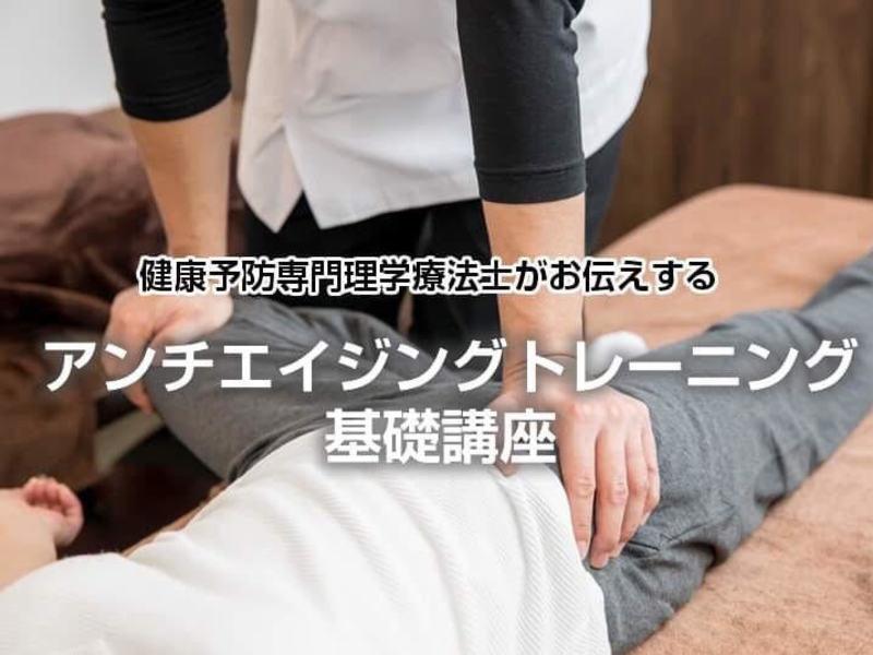 【関節の痛みを予防し健康身体をつくる】の画像