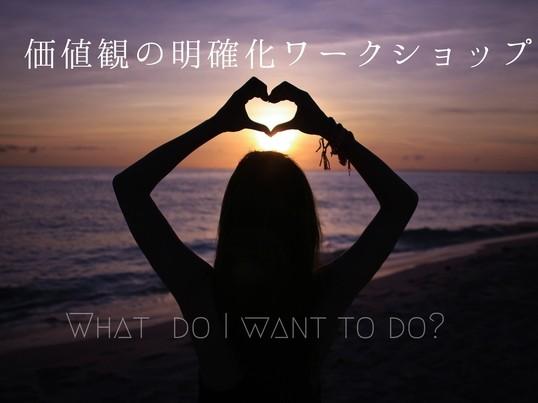 """【7つの習慣】脱・ダラダラ生活!""""実践型""""価値観明確化90分ワークの画像"""