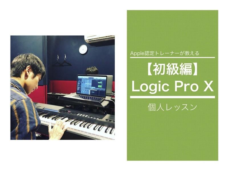 Apple認定トレーナーが教えるLogic【初級編】(個人)の画像