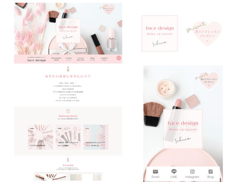 1日完成♡主婦・ママ起業のためのホームページ制作講座の画像