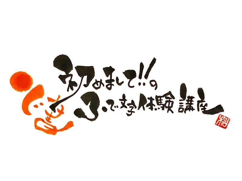 初心者大歓迎^^あなたの想いが届く!心書・筆文字体験講座の画像
