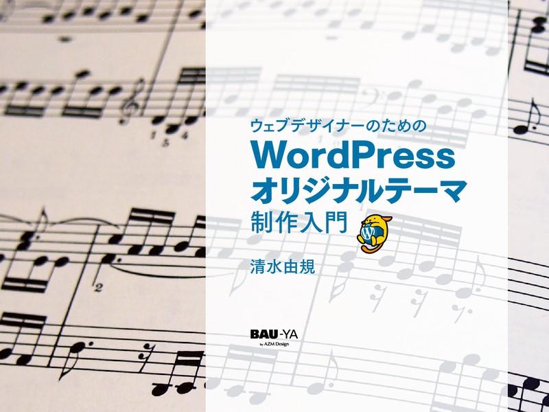 ウェブデザイナーのためのWordPressオリジナルテーマ制作入門の画像