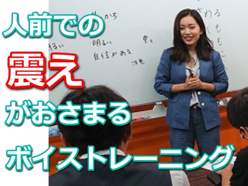 名古屋:人前での震えがおさまる!堂々と話せる「ボイストレーニング」の画像