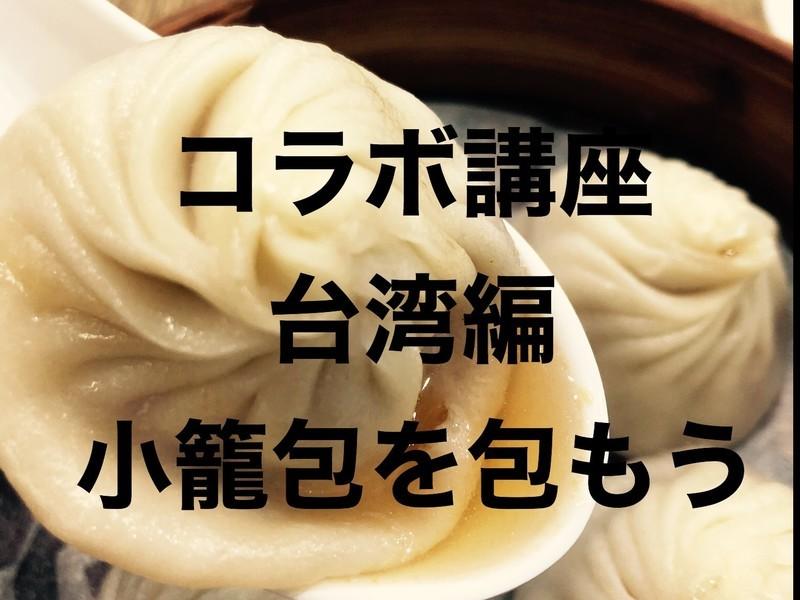 【コラボ講座】3万円で海外旅行LCC活用術✖やさしい薬膳のおかずの画像