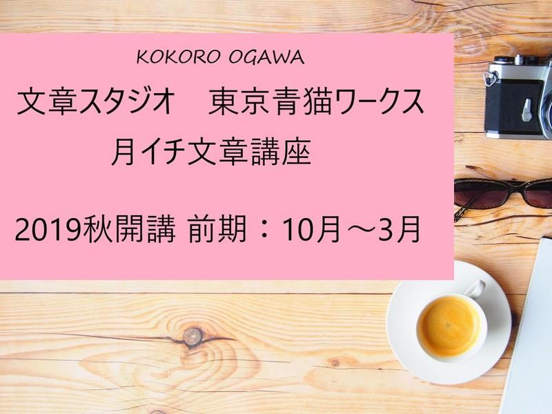 東京青猫ワークス 月イチ文章教室<2019秋開講:前期>の画像