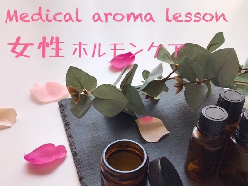 【40代からのアロマde女性ホルモンケア】ピンク診断ロールオン作りの画像