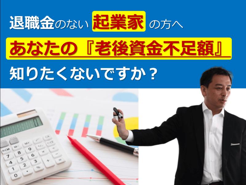 起業家の年金不足額をズバリ診断!「老後2000万円問題」解決法の画像
