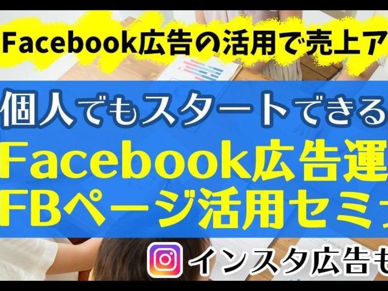 個人でも始められるFBページの広告運用セミナーの画像