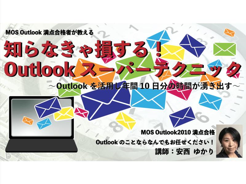 知らなきゃ損する!Outlookスーパーテクニックの画像