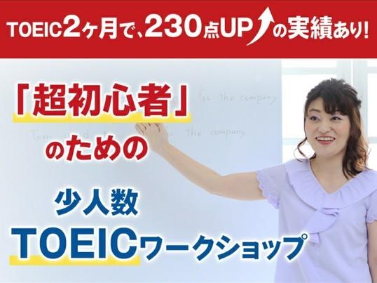 【オンライン】TOEIC 1ヶ月で360→495実績!初級体験会の画像