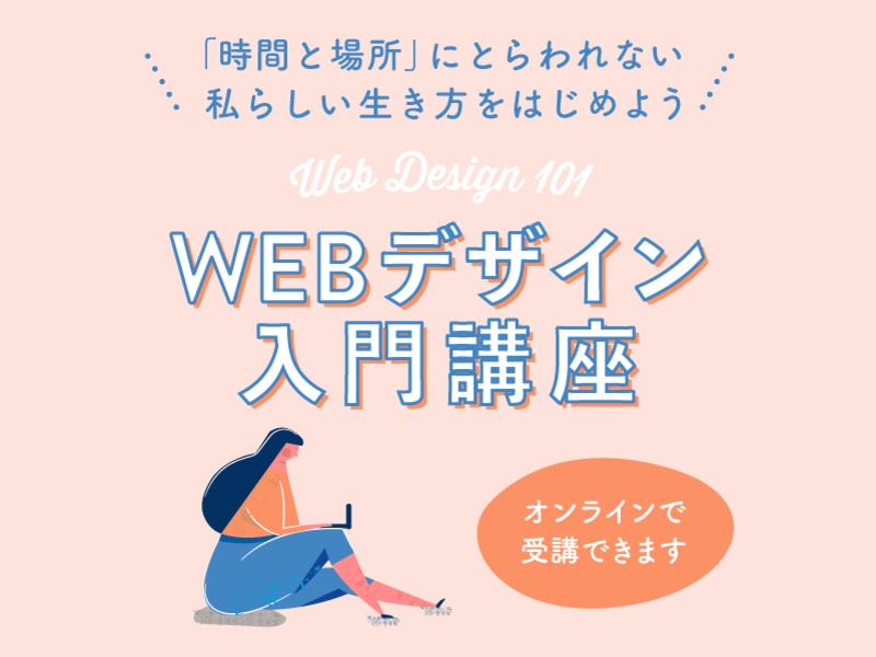 【オンライン】初心者の女性むけ 〜Webデザイン超入門講座〜の画像