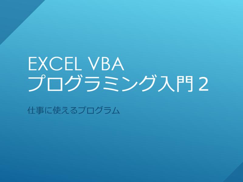 エクセルVBAプログラミング★他のブックのデータをコピー★の画像