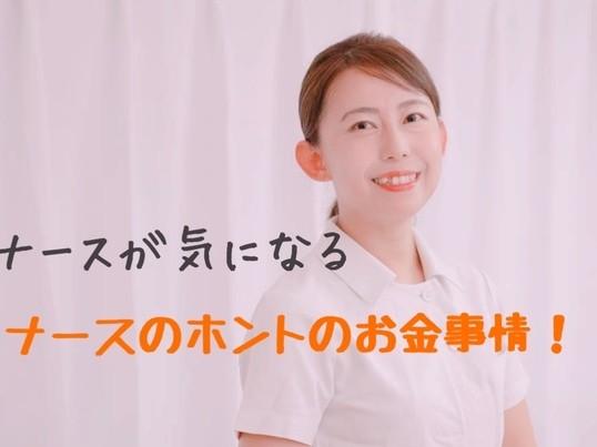 ナースのためのナースによるお金のセミナー☆の画像