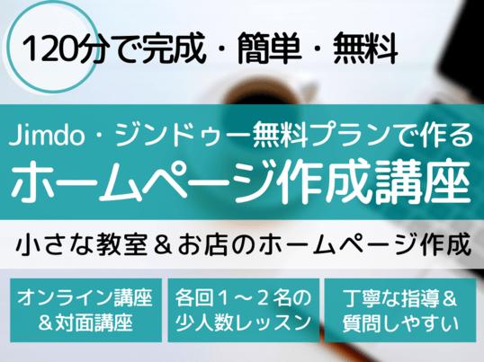 Jimdoホームページ作成講座【オンライン】少人数で質問しやすい♪の画像