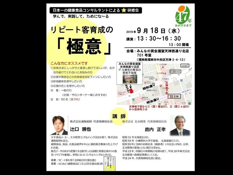 リピート客育成の極意~日本一の健康食品コンサルタントによる研修会~の画像
