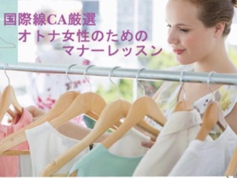 【初心者向け】CAの美秘訣を大公開!オトナ女性のマナーレッスンの画像