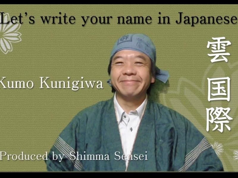 筆ペンで外国人の心をつかむ90分の画像