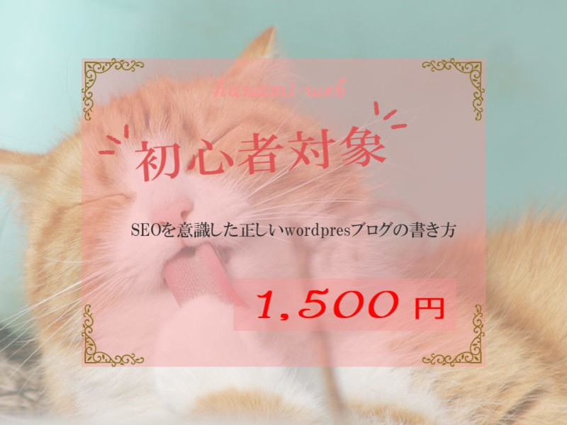 【内部seo】wordpressで正しい記事の書き方していますか?の画像