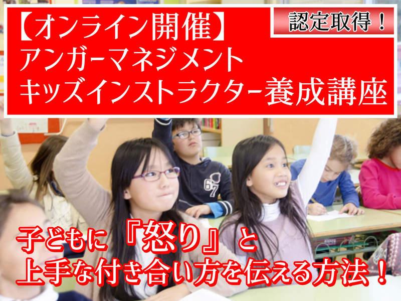 【オンライン】子どものイライラ!アンガーマネジメントキッズ講師に!の画像