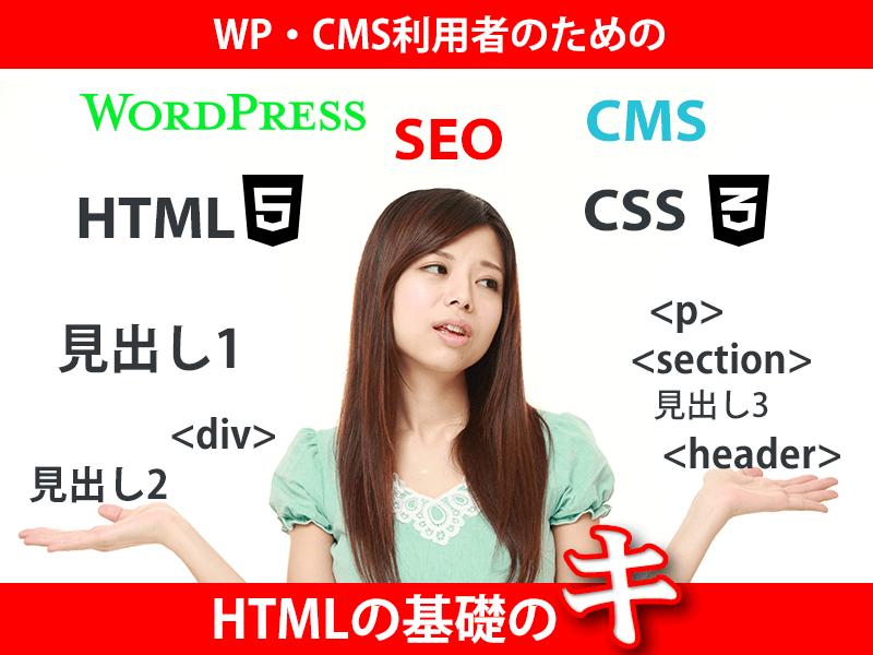 WP・CMS利用者が知っておきたいHTMLの基礎のキ。SEO対策にの画像