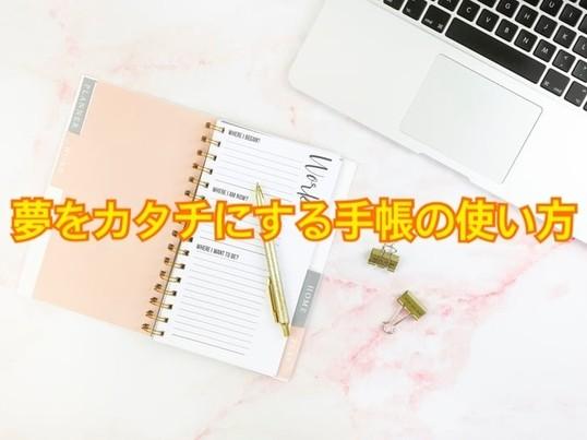 【オンライン開催】夢をカタチにする!手帳の選び方・使い方講座の画像