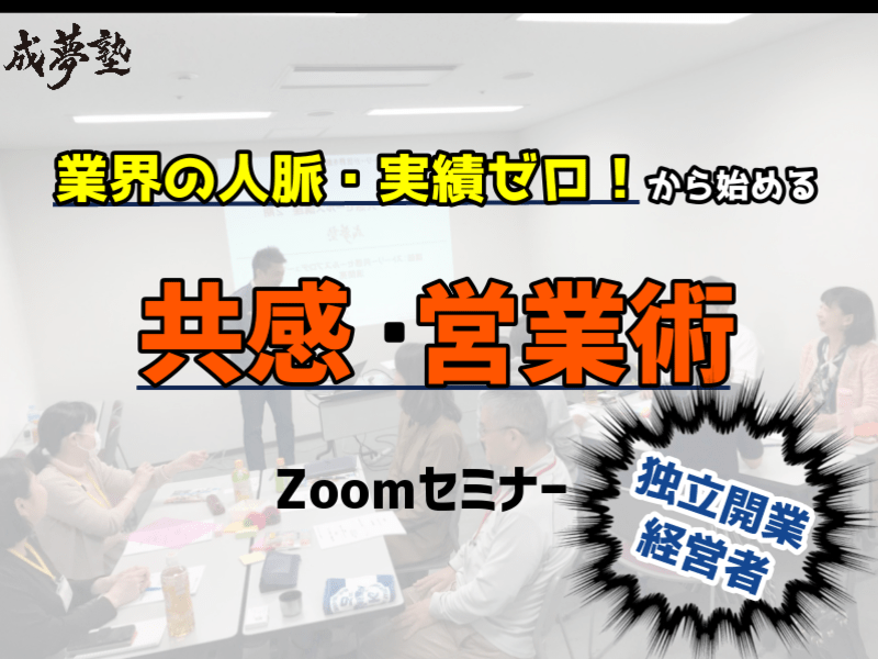 【500円オンライン】フリーランス・個人で稼ぐ必勝マーケティング!の画像