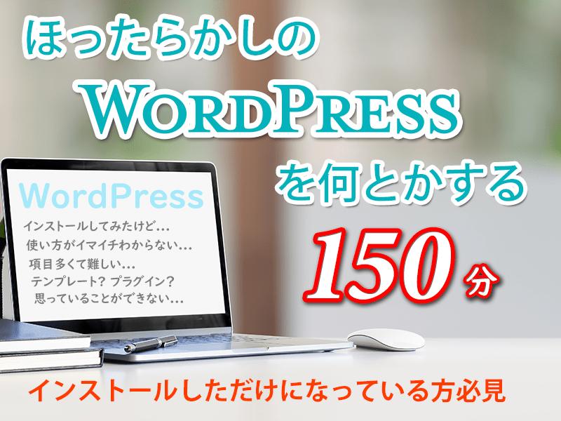 ほったらかしのWordPressを何とかする150分講座の画像