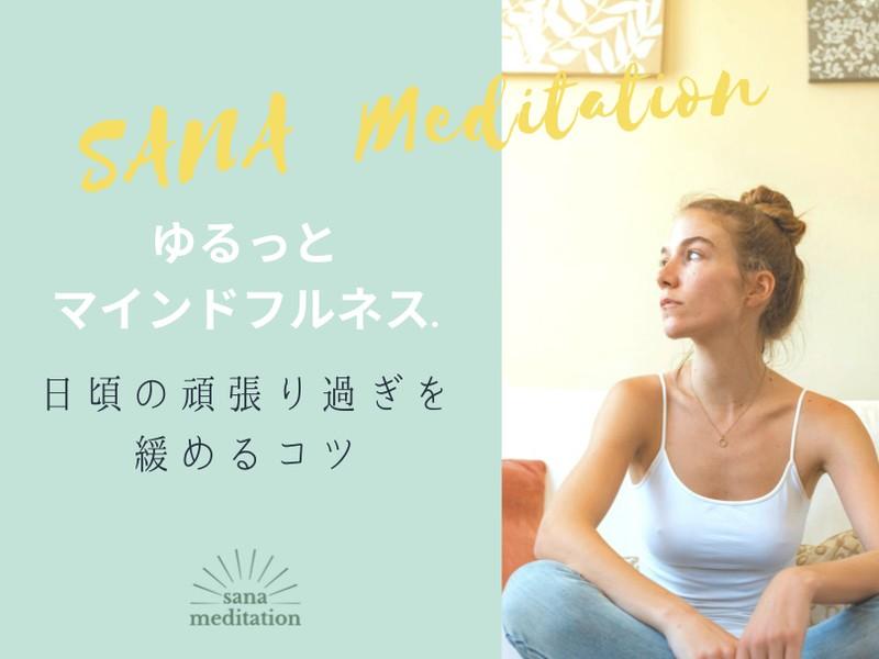 [関西]ゆるっとマインドフルネス瞑想✴︎女性限定の画像