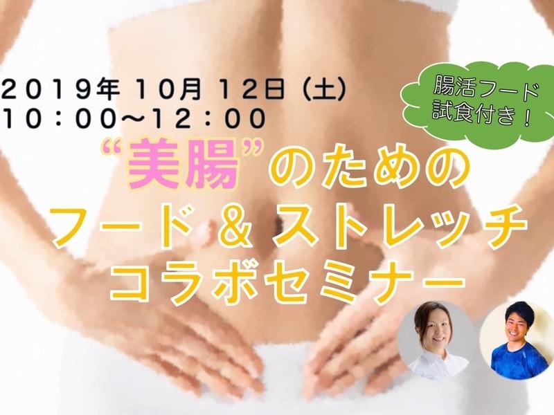 美腸のためのフード&ストレッチコラボセミナーの画像