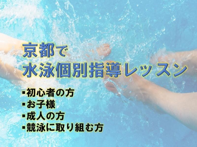【京都近辺で水泳個別指導】初心者~競泳のお子様!の画像