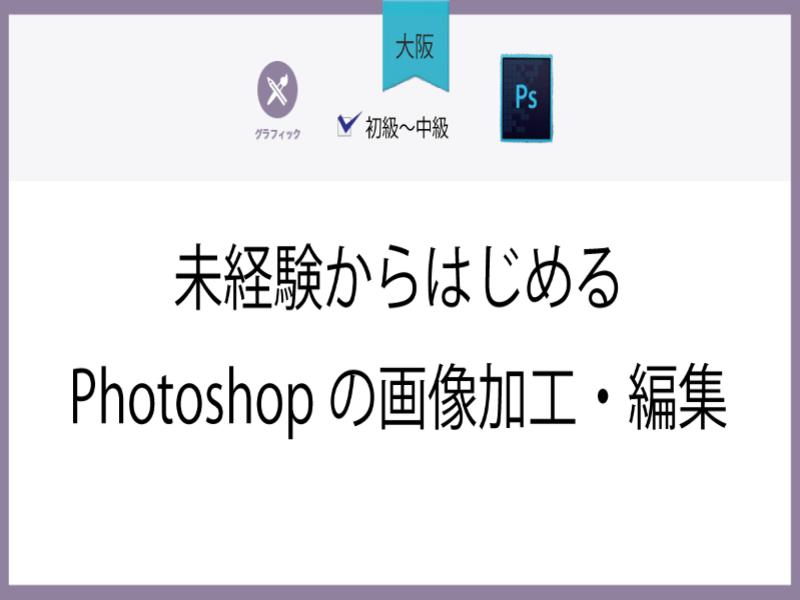 【大阪】未経験からはじめるPhotoshopの画像加工・編集の画像