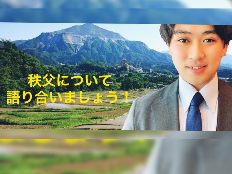 【待望!!】秩父好きな新井雅博がひたすら秩父について語る40分間!の画像