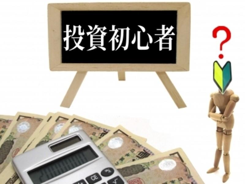 【オンライン開催】bizspa掲載!投資初心者向け資産形成講座の画像