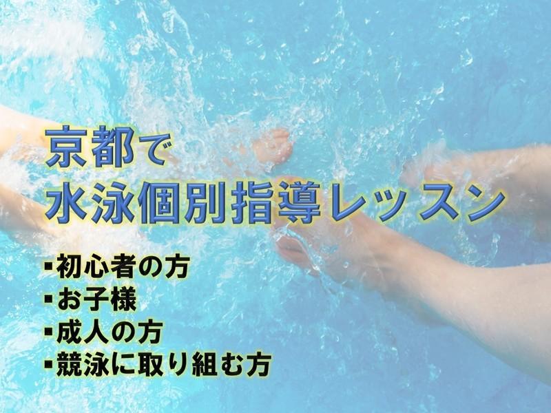 【京都近辺で大人の水泳個別指導】初心者、マスターズ、トライアスロンの画像