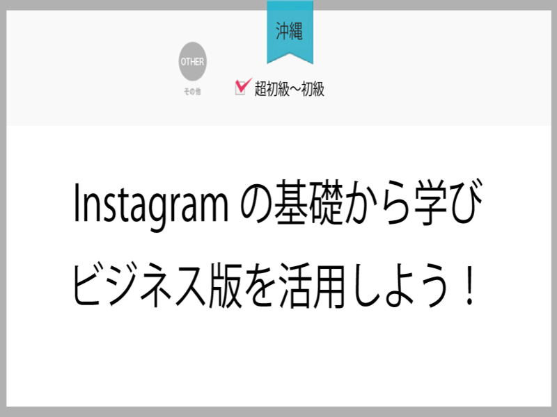 【沖縄】Instagramの基礎から学びビジネス版を活用しよう!の画像