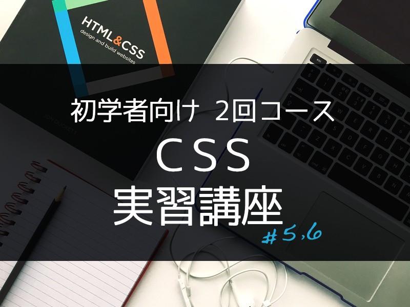 しっかり学ぶCSS基礎#5,6★CSSレイアウト設計の基本と実装の画像