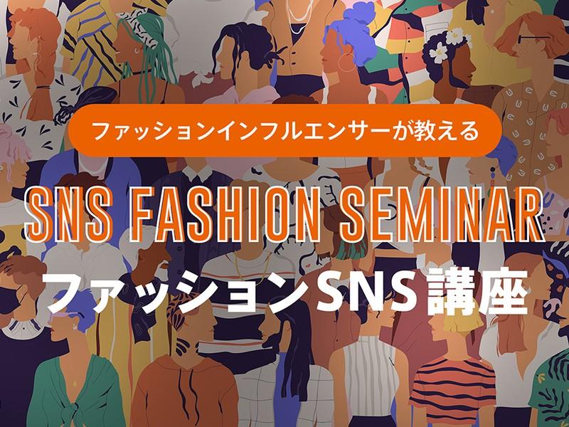 五感で学ぶファッションインフルエンサーによるファッションSNS講座の画像