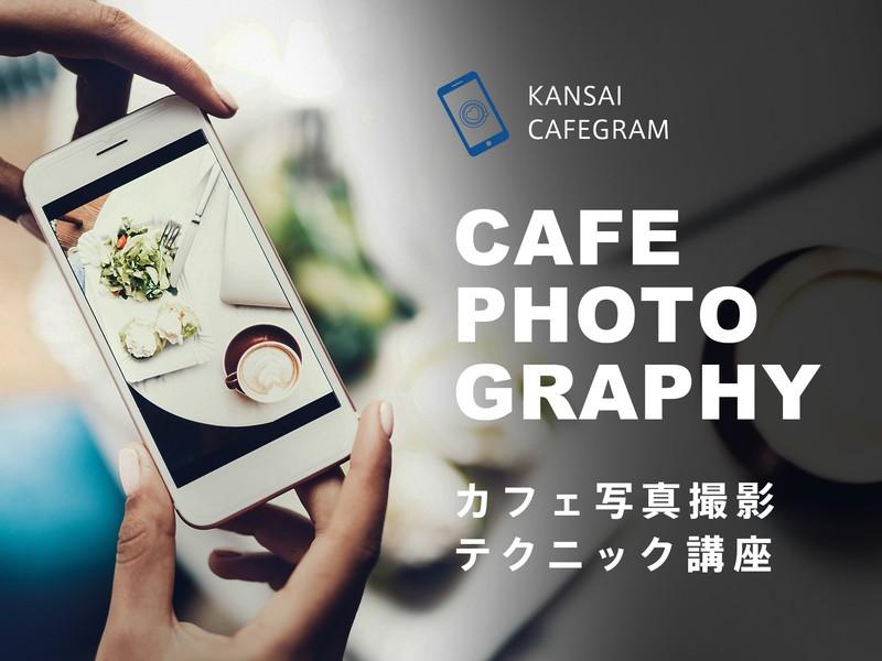 スマホで簡単!今日から使えるカフェ写真撮影のテクニック講座の画像