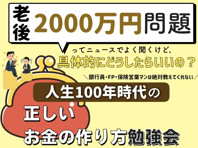 【老後2000万円問題って結局自分はどうすればいいの?】の画像