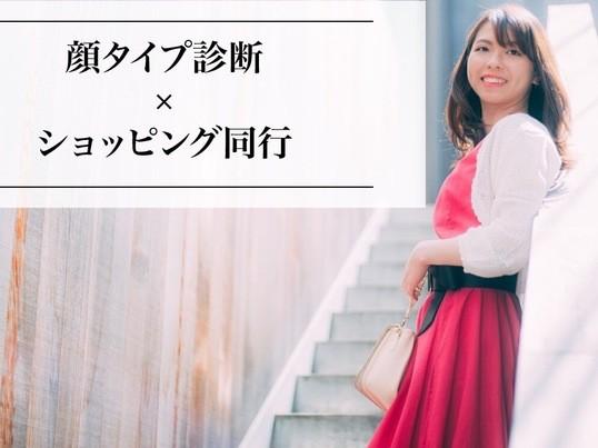【顔タイプ診断×ショッピング同行】で服選びが楽しくなる講座♪の画像