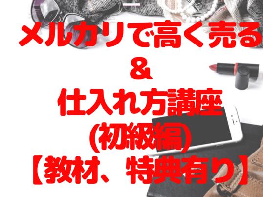 メルカリで高く売る&仕入れ方講座(初級編)【教材、特典有り】の画像