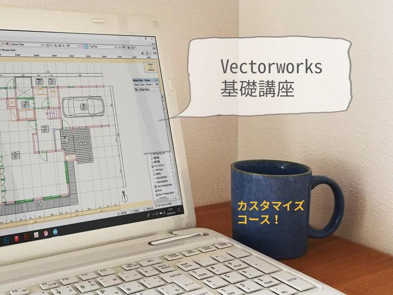 vectorworks基礎講座 カスタマイズコースの画像