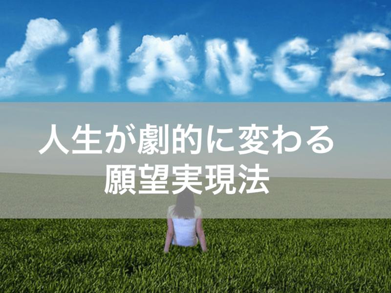 目標はいらない!?『人生が劇的に変わる願望実現法』ワークショップの画像