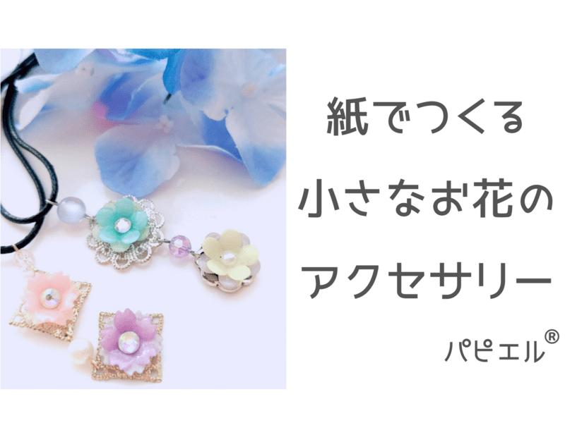 【手作りアクセサリー】紙で作る小さなお花のレジンアクセサリー体験の画像