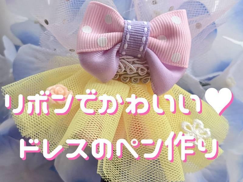 【江戸川区葛西】ひとりの時間にリボンでつくるドレスのペン♡初心者の画像