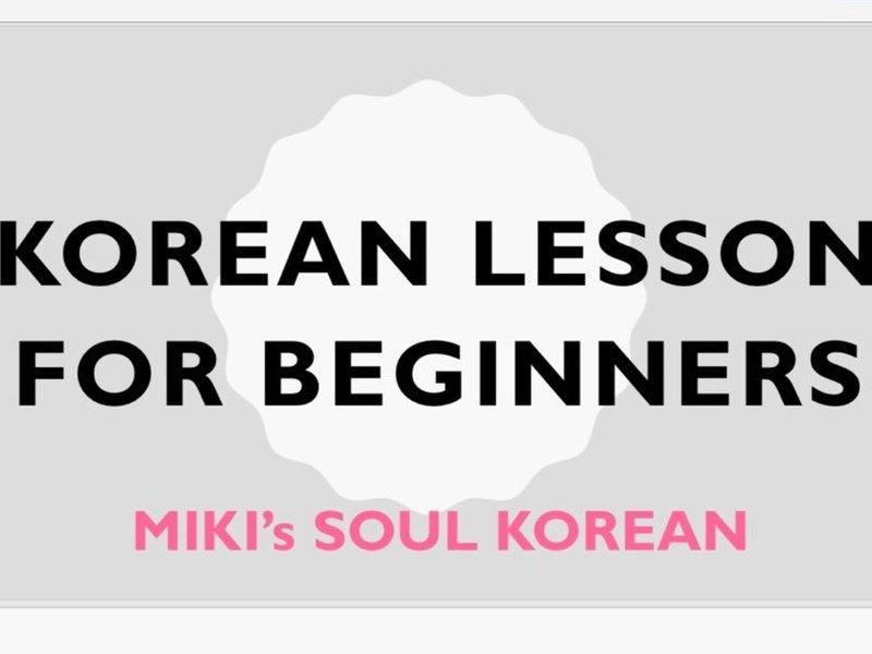 超入門!一歩を踏み出す、はじめての韓国語レッスンの画像
