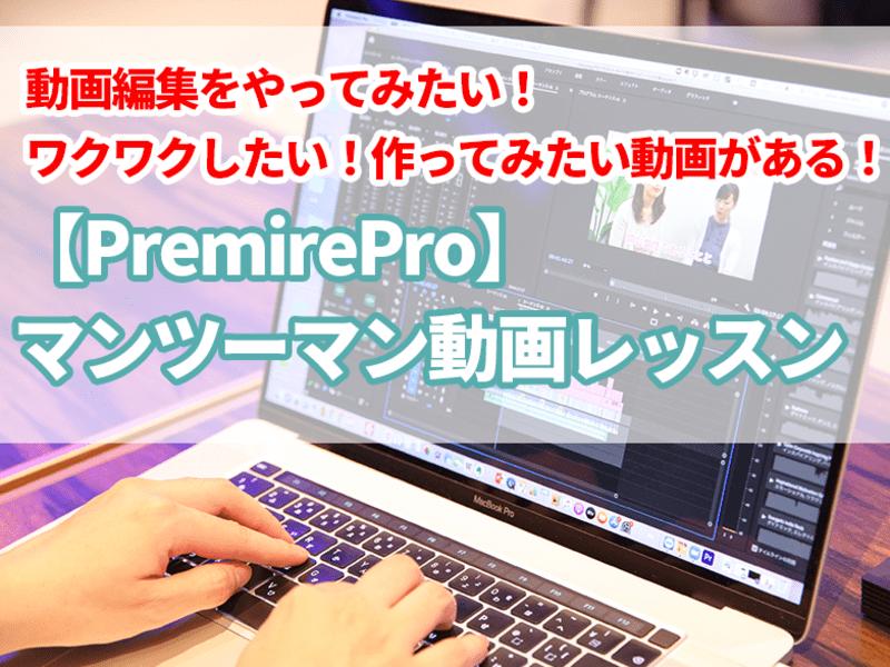 【東京のみ対面可】マンツーマン動画編集【PremierePro】の画像